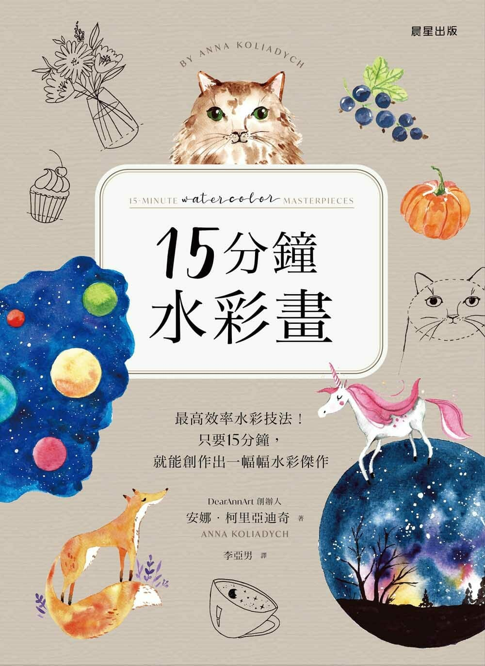 Chinese 15-minute book cover